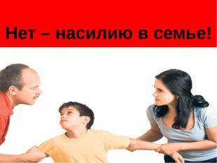 Нет – насилию в семье!