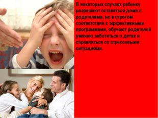В некоторых случаях ребенку разрешают оставаться дома с родителями, но в стро