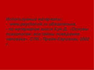 Используемые материалы Используемые материалы: - www.psychol-ok.ru обязательн