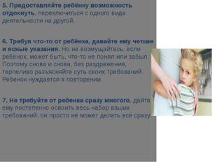 5. Предоставляйте ребёнку возможность отдохнуть, переключиться с одного вида