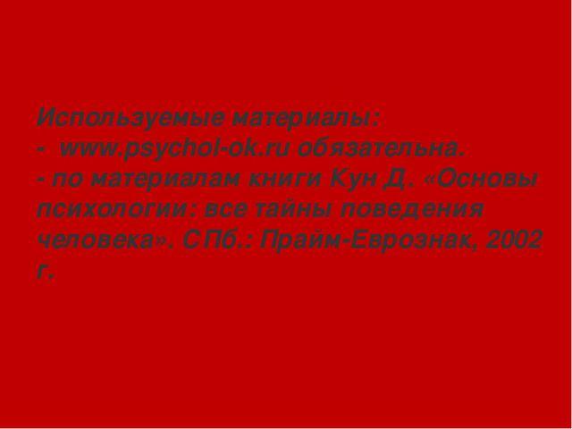 Используемые материалы Используемые материалы: - www.psychol-ok.ru обязательн...