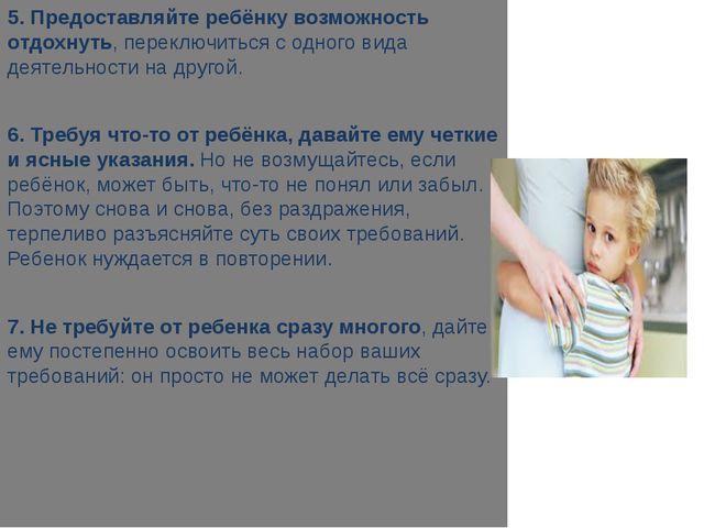 5. Предоставляйте ребёнку возможность отдохнуть, переключиться с одного вида...