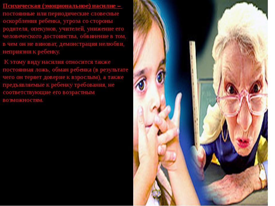 Психическая (эмоциональное) насилие – - постоянные или периодические словесны...