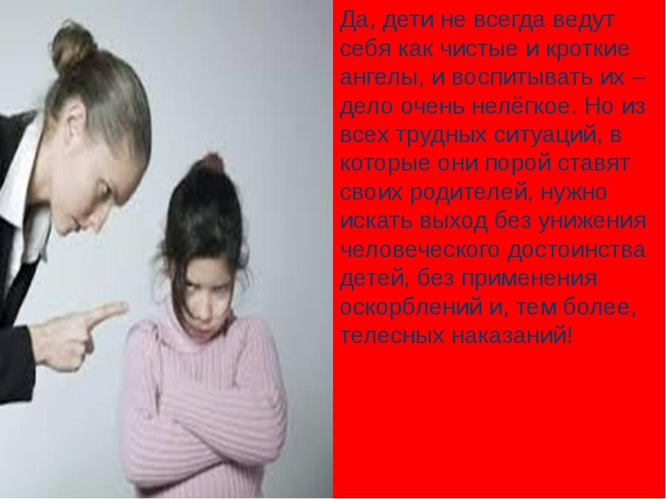 Да, дети не всегда ведут себя как чистые и кроткие ангелы, и воспитывать их...
