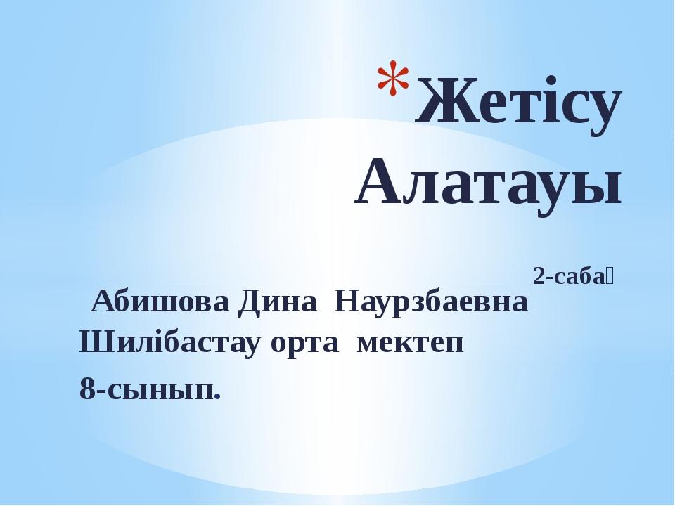 Абишова Дина Наурзбаевна Шилібастау орта мектеп 8-сынып. Жетісу Алатауы 2-са...