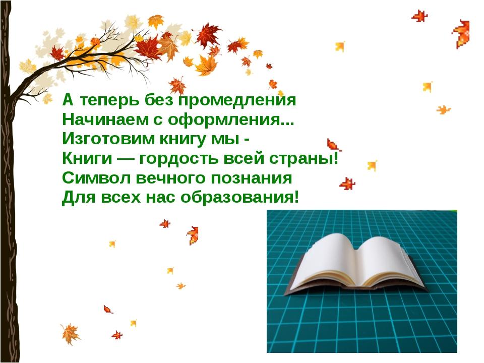 А теперь без промедления Начинаем с оформления... Изготовим книгу мы - Книги...