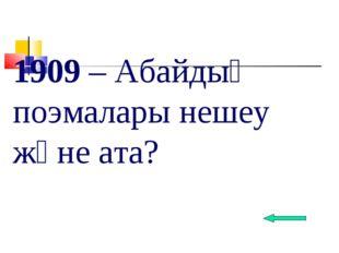 1909 – Абайдың поэмалары нешеу және ата?