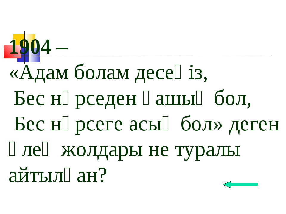 1904 – «Адам болам десеңіз, Бес нәрседен қашық бол, Бес нәрсеге асық бол» дег...