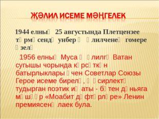 1944 елның 25 августында Плетцензее төрмәсендә унбер Җәлилченең гомере өзелә