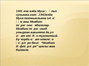 1941 нче елда Муса Җәлил сугышка китә.1942елда Муса тоткынлыкка эләгә һәм аны