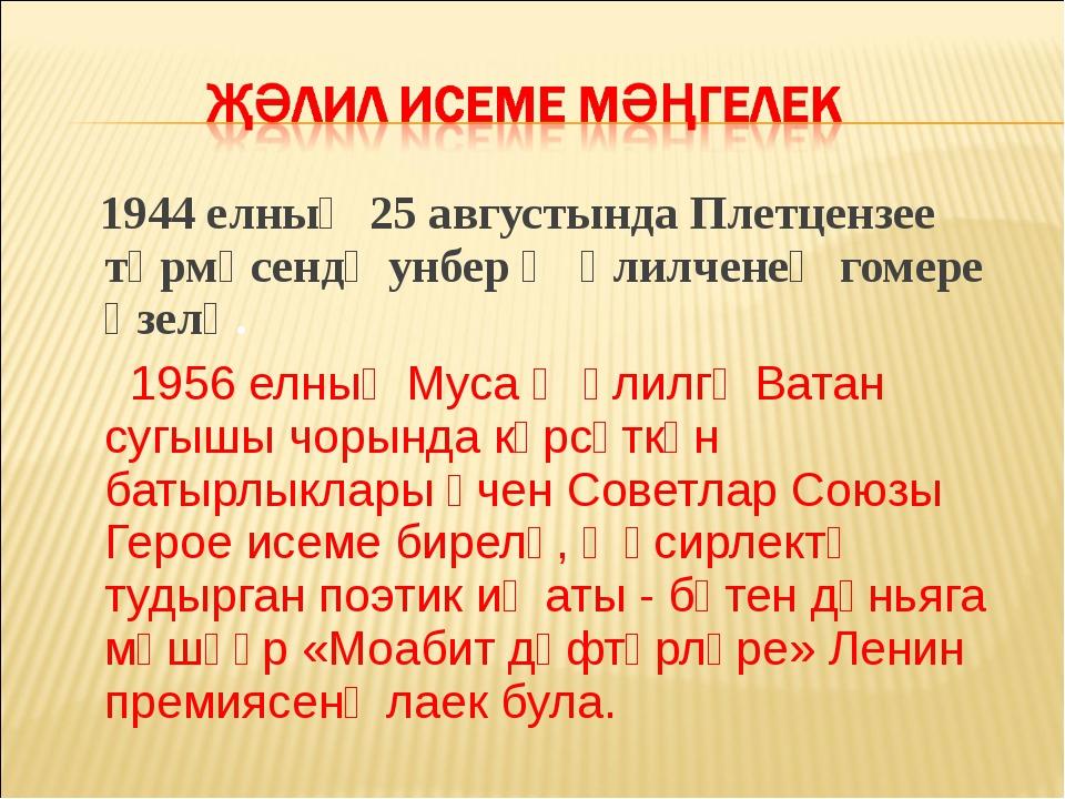 1944 елның 25 августында Плетцензее төрмәсендә унбер Җәлилченең гомере өзелә...