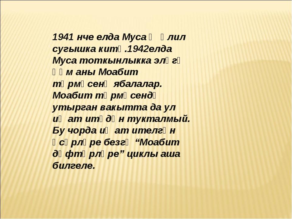 1941 нче елда Муса Җәлил сугышка китә.1942елда Муса тоткынлыкка эләгә һәм аны...
