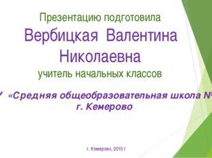 МБОУ «Средняя общеобразовательная школа №82» г. Кемерово Презентацию подготов