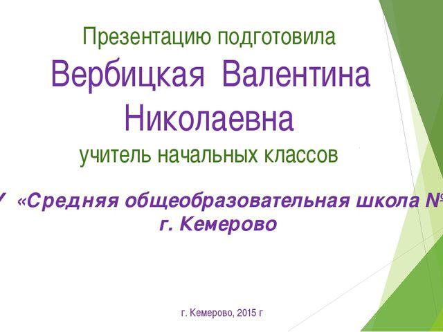 МБОУ «Средняя общеобразовательная школа №82» г. Кемерово Презентацию подготов...
