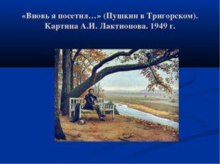 «Вновь я посетил…» (Пушкин в Тригорском). Картина А.И. Лактионова. 1949 г.