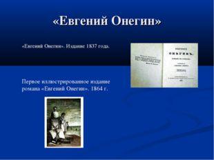 «Евгений Онегин» «Евгений Онегин». Издание 1837 года. Первое иллюстрированное