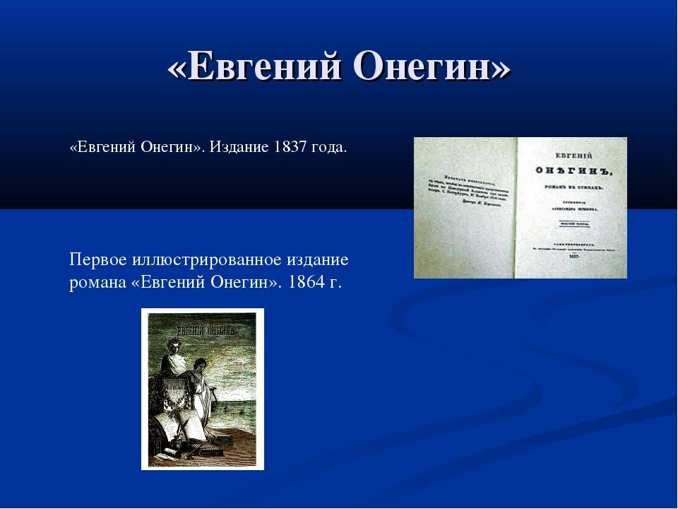 «Евгений Онегин» «Евгений Онегин». Издание 1837 года. Первое иллюстрированное...