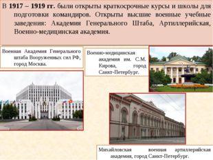 В 1917 – 1919 гг. были открыты краткосрочные курсы и школы для подготовки ком