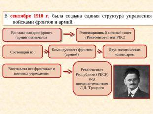 В сентябре 1918 г. была создана единая структура управления войсками фронтов