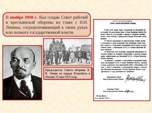 В ноябре 1918 г. был создан Совет рабочей и крестьянской обороны во главе с В