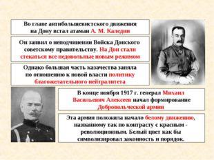 Во главе антибольшевистского движения на Дону встал атаман А. М. Каледин Он з