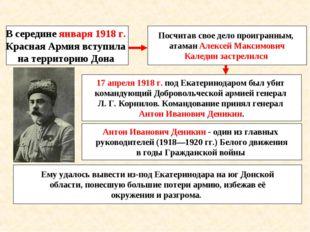 В середине января 1918 г. Красная Армия вступила на территорию Дона Посчитав