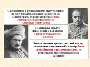 Одновременно с антисоветскими выступлениями на Дону началось движение казачес