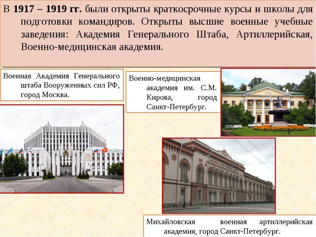 В 1917 – 1919 гг. были открыты краткосрочные курсы и школы для подготовки ком...