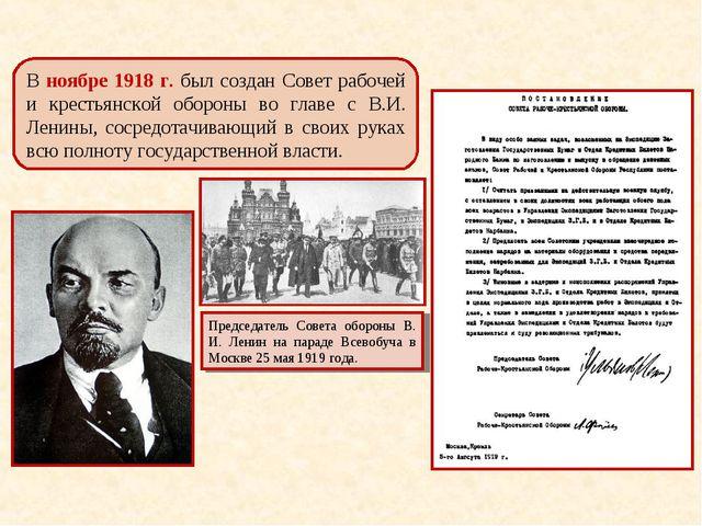 В ноябре 1918 г. был создан Совет рабочей и крестьянской обороны во главе с В...