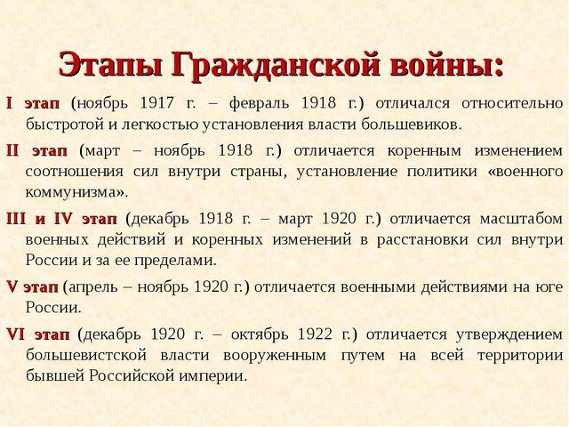 Этапы Гражданской войны: I этап (ноябрь 1917 г. – февраль 1918 г.) отличался...