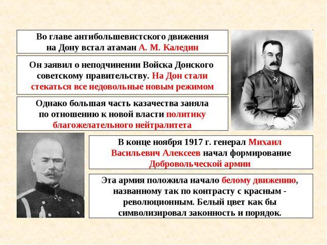 Во главе антибольшевистского движения на Дону встал атаман А. М. Каледин Он з...