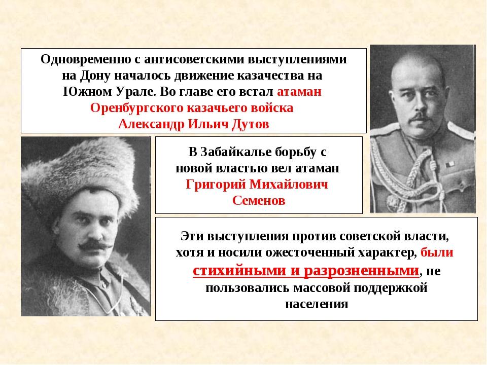 Одновременно с антисоветскими выступлениями на Дону началось движение казачес...