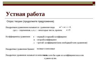 Устная работа Квадратным уравнением называется Коэффициенты уравнения : а