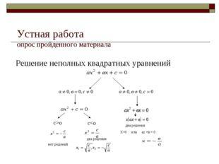 Устная работа опрос пройденного материала Решение неполных квадратных уравне