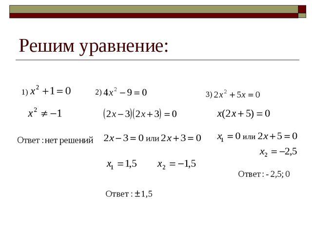 Решим уравнение: