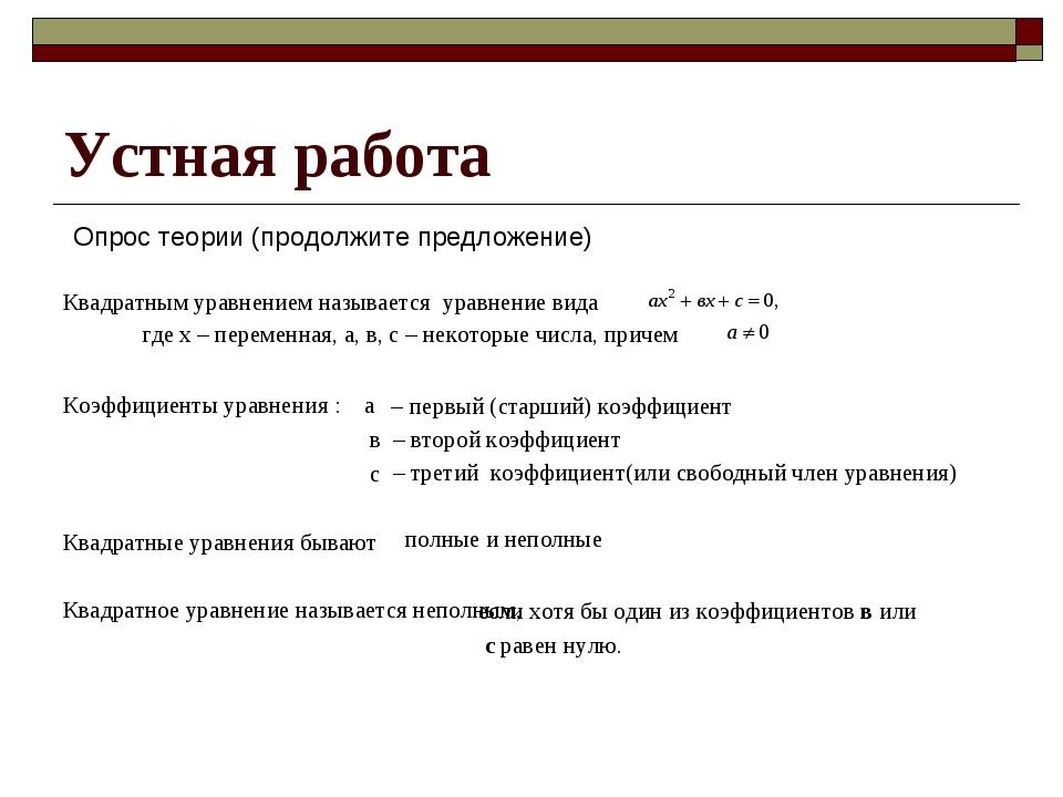 Устная работа Квадратным уравнением называется Коэффициенты уравнения : а...