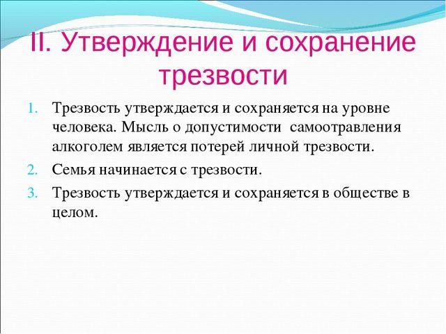 II. Утверждение и сохранение трезвости Трезвость утверждается и сохраняется н...