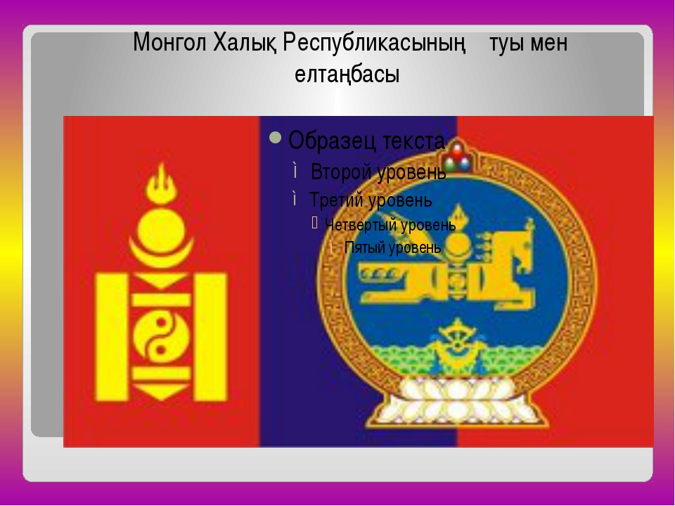 Монгол Халық Республикасының туы мен елтаңбасы