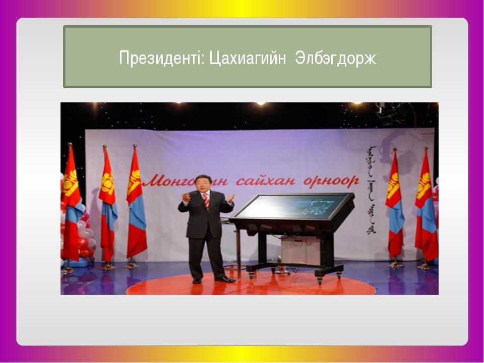 Президенті: Цахиагийн Элбэгдорж