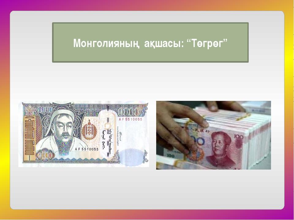 """Монголияның ақшасы: """"Төгрөг"""""""