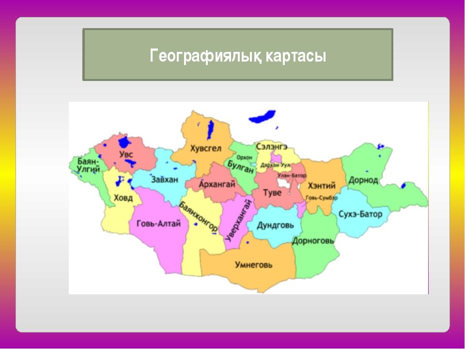 Географиялық картасы