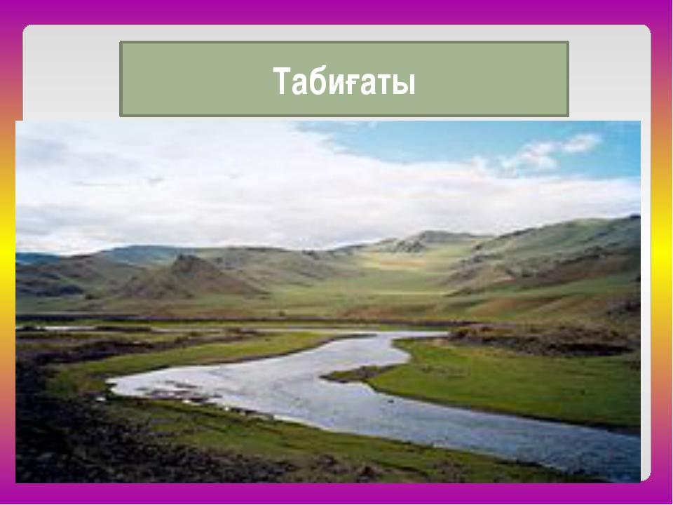 Табиғаты