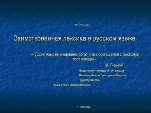МОУ СОШ №23 Заимствованная лексика в русском языке. «Русский язык неисчерпае
