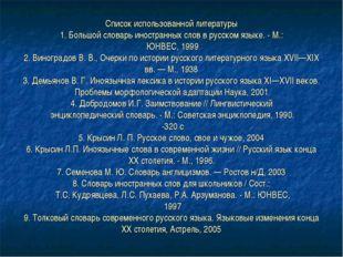 Список использованной литературы 1. Большой словарь иностранных слов в русск