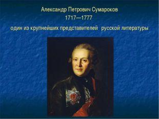 Александр Петрович Сумароков 1717—1777 один из крупнейших представителей рус