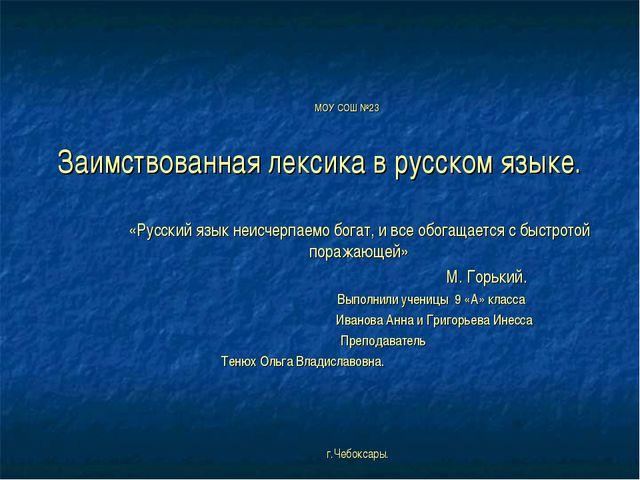 МОУ СОШ №23 Заимствованная лексика в русском языке. «Русский язык неисчерпае...