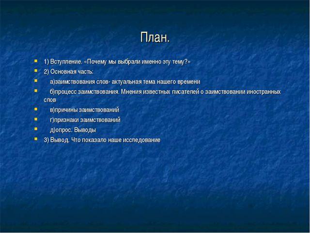 План. 1) Вступление. «Почему мы выбрали именно эту тему?» 2) Основная часть:...