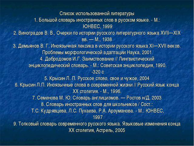 Список использованной литературы 1. Большой словарь иностранных слов в русск...