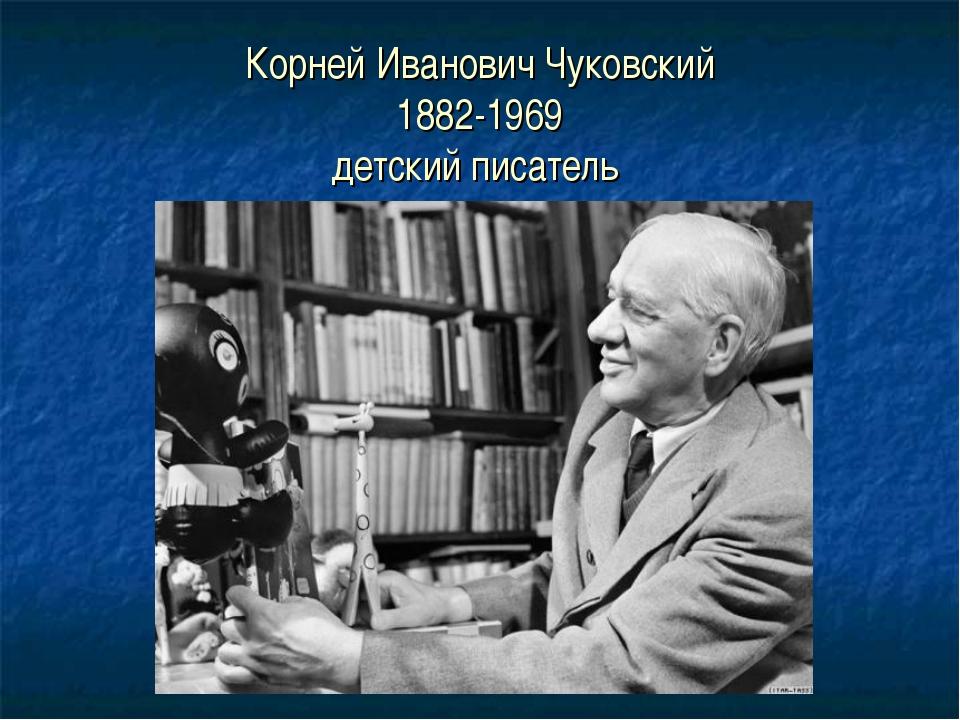Корней Иванович Чуковский 1882-1969 детский писатель