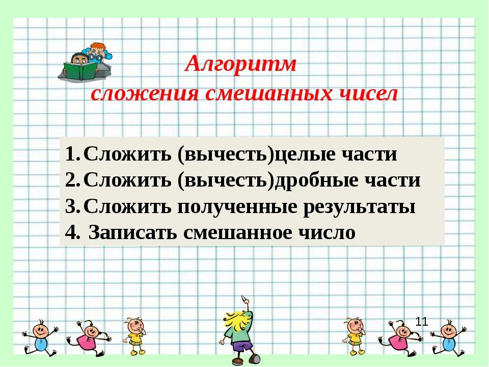 Алгоритм сложения смешанных чисел Сложить (вычесть)целые части Сложить (вычес...